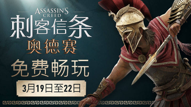 PLAY ASSASSINS'S CREED FOR FREE THIS WEEKEND