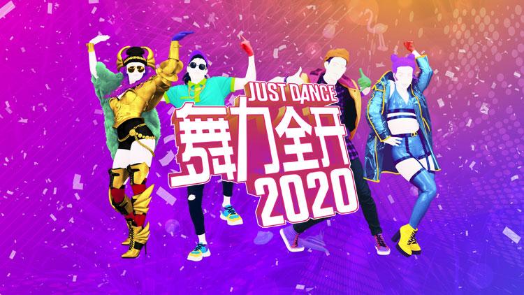 舞力全开2020