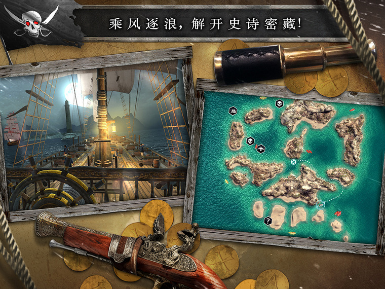 《刺客信条:海盗》扬帆启航