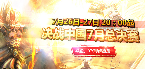 7月26日决战中国7月总决赛现场直播