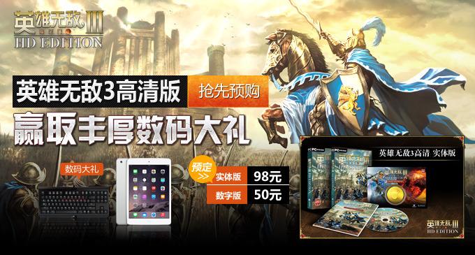 英雄无敌 3 高清版数字版[PC] 预售¥50丨反斗软件值得买