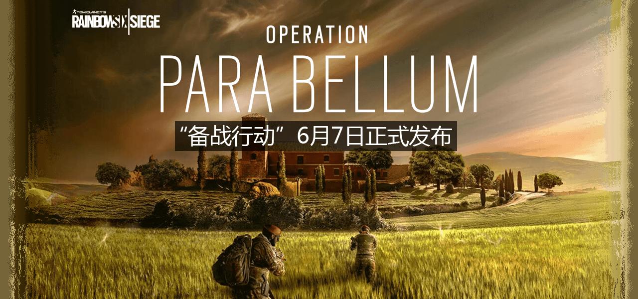 《彩虹六号:围攻》备战行动6月7日登陆全平台