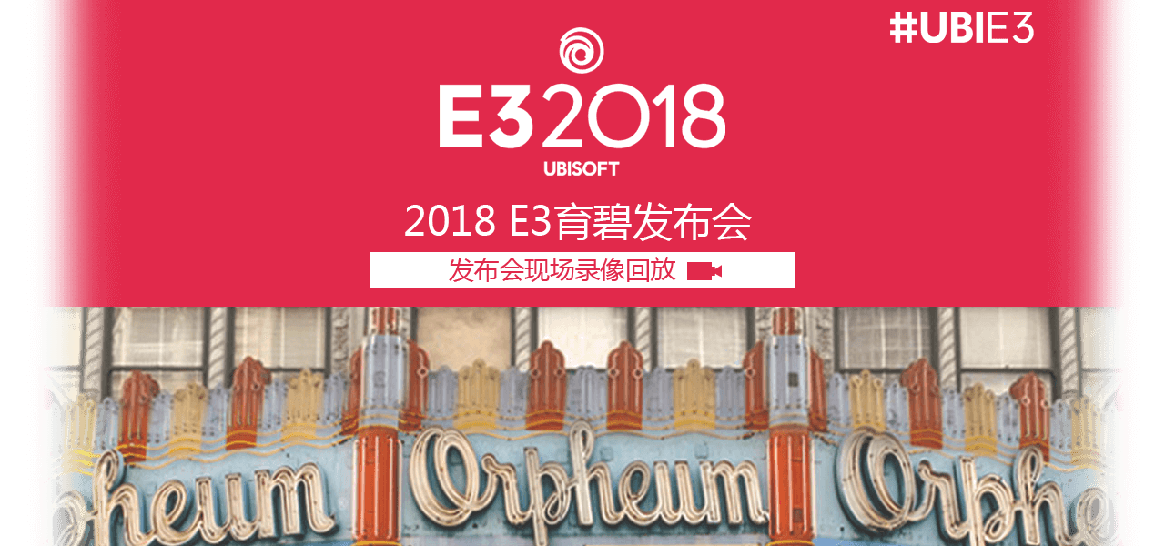 2018 育碧E3发布会实录