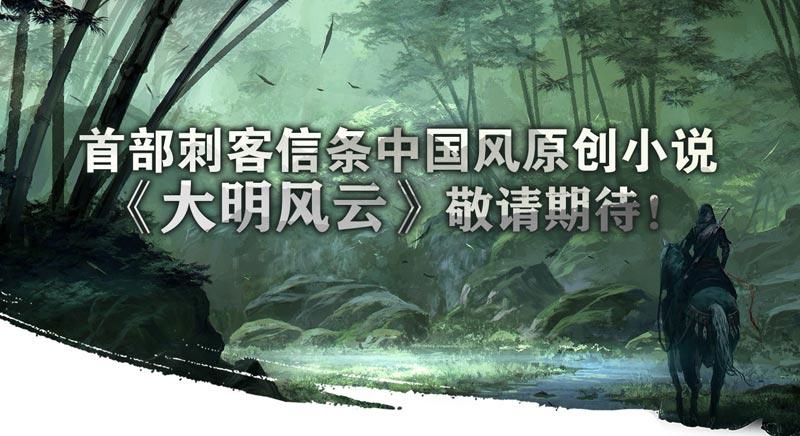 首部原创刺客信条中国题材小说《大明风云》