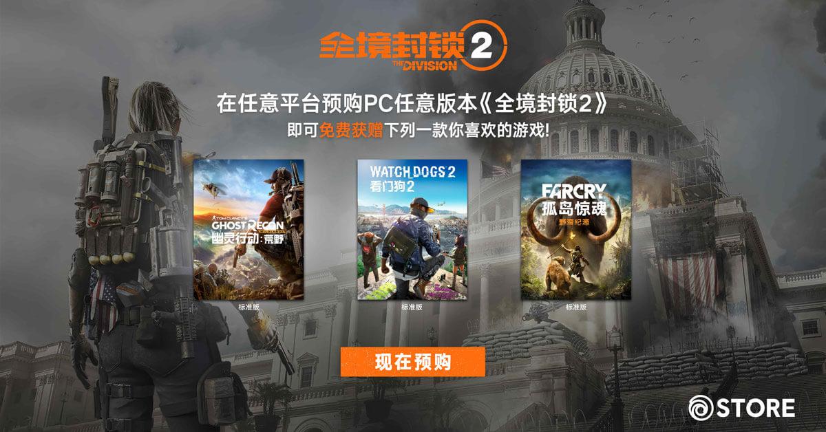 《全境封锁2》预购得免费游戏