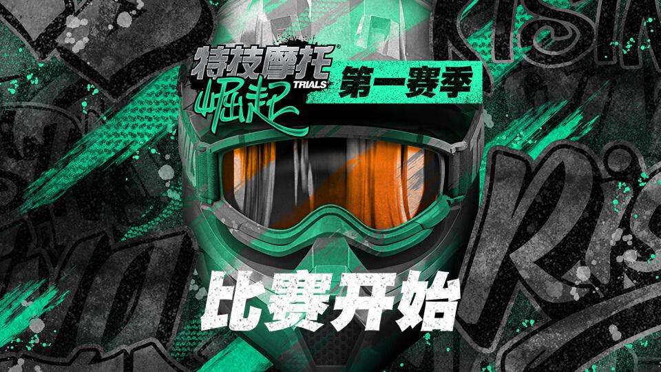 《特技摩托:崛起》第一赛季正式开赛